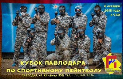 Кубок Павлодара по пейнтболу
