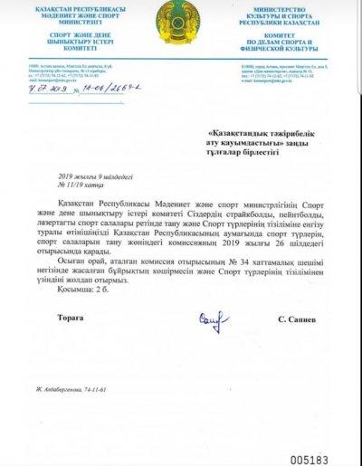 Пейнтбол как вид спорта в Казахстане